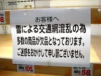 20140217_関東に大雪_船橋市_スーパー_ソバ_納豆_2019_DSC05791
