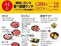 20140316_船橋市宮本2_焼肉きんぐ_食べ放題_042