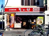 20111211_船橋市宮本8_なか卯船橋競馬場駅前店_0947_DSC04493