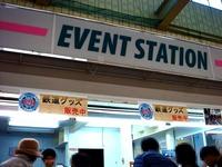 20141206_総武線_幕張駅開業120周年記念_1039_DSC01214