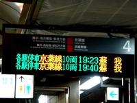 20161026_JR京葉線_東京駅ホーム_電光掲示板_明朝体_1919_DSC08935T