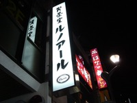 20121129_喫茶室ルノアール_1822_DSC03660