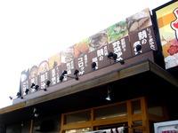 20140928_船橋市宮本3_魚菜だんらん食堂船橋宮本食堂_1523_DSC00049