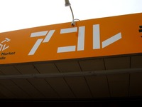 20160323_船橋市若松2_船橋若松2丁目アコレ店_1234_DSC09942