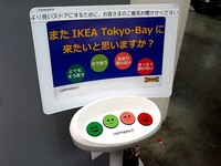 20160613_1952_IKEA_Tokyo-Bay_イケア船橋_SmileyTerminal_DSC01360