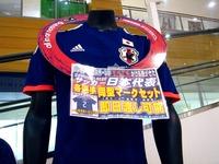 20140617_ワールドカップ_ガンバレサッカー日本代表_2042_DSC07141