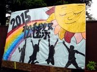 20150919_千葉県立松戸六実高校_松毬祭_文化祭_1112_DSC08701