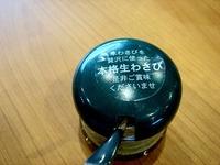 20140516_ららぽーとTOKYO-BAY_無添くら寿司_2032_DSC00577