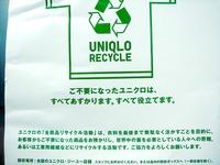 20121125_ららぽーとTOKYO-BAY_ユニクロ_リサイクル_1243_DSC03164