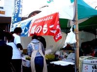20141123_船橋市_青森県津軽観光物産首都圏フェア_1608_DSC09166