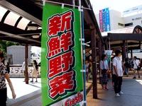 20140614_JR船橋駅北口おまつり広場_地場野菜即売会_1458_DSC06488