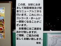 20160826_京成本線_船橋競馬場駅_耐震化_2132_DSC02388