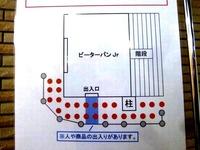 20140215_船橋市本町1_JR船橋駅構内_ピーターパンJr_042