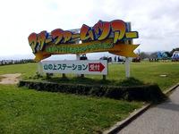 20151003_千葉県富津市田倉_マザー牧場_0931_DSC01532
