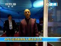 20141107_アジア太平洋経済協力会議_APEC_220