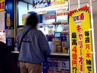 20141223_宝くじ売り場_京成競馬場駅_1520_DSC02866