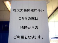 20140730_船橋市_船橋港親水公園花火大会_1513_DSC02249