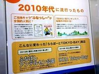 20160623_2001_船橋市_ららぽーとTOKYO-BAY_35周年_DSC00328T