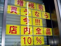 20140219_消費税8%_増税前セール_買うなら今_0943_DSC05906