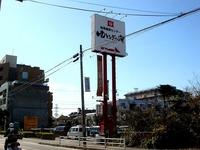 20121104_船橋市夏見_船橋健康センター_ゆとろぎの湯_1220_DSC00236