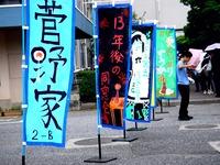 20150621_千葉県立船橋高校_たちばな祭_0912_DSC09629