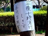 20140329_船橋市薬円台4_薬円台公園_桜_1532_DSC01494