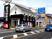 20170507_高級喫茶店_星乃珈琲店_習志野台店_1213_DSC00571T