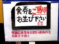 20041213_船橋シャポー_ラーメン横丁_中華そば青葉_1524_DSC01990