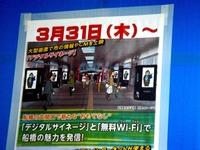 20160319_1635_船橋駅_連絡通路_デジタルサイネージ_DSC09917