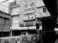 20100529_京成電鉄_市川京成百貨店_本八幡_182