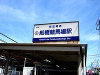 20140511_京成船橋競馬場駅前_ATM_廃止_1326_DSC00063
