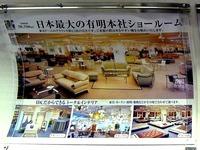20040806_IDC大塚家具_DSC06769T
