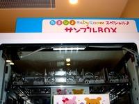 20131216_ららぽーとTOKYO-BAY_サンプルBOX_1926_DSC04132