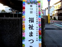 20141123_船橋市_塚田地区福祉まつり_塚田公民館_1532_DSC09078