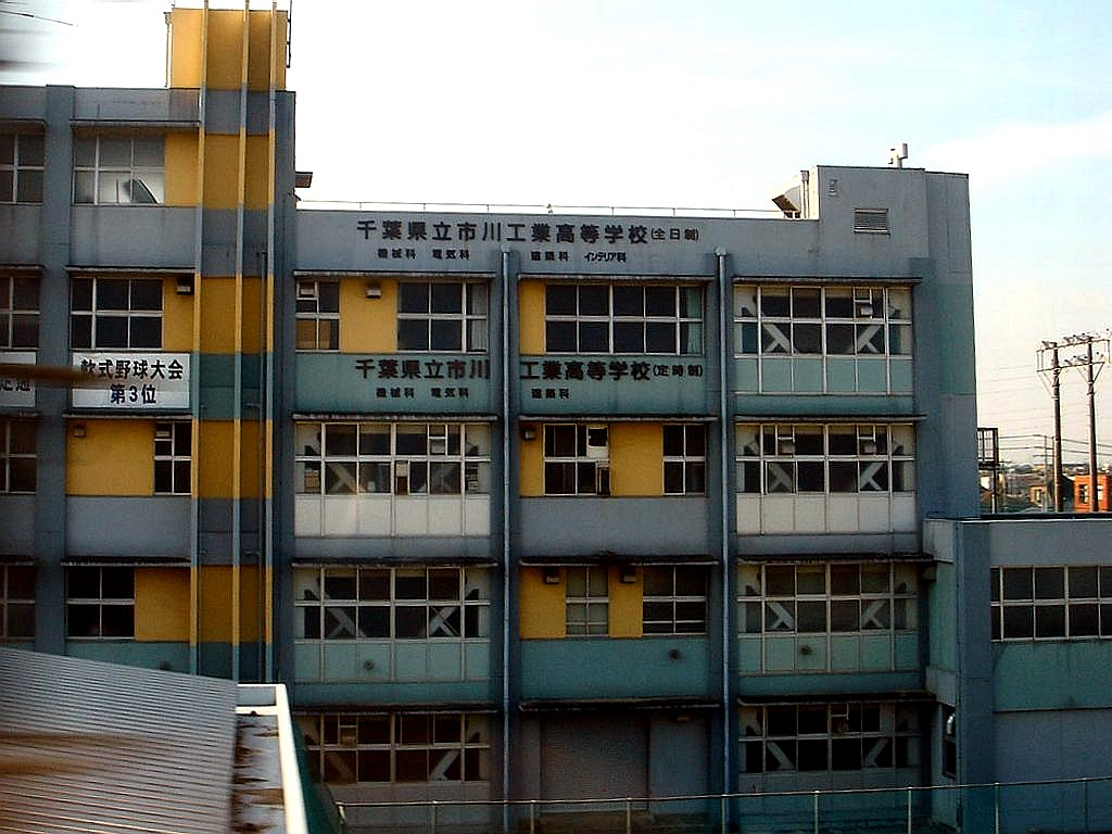 東京ベイ船橋ビビット2017-2016-2015-2014 : 千葉県立市川工業高校の ...