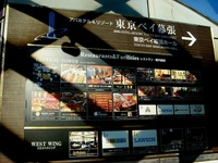 20160610_1659_千葉市_アパホテル&リゾート東京ベイ幕張_DSC04536