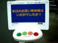 20160613_1942_IKEA_Tokyo-Bay_イケア船橋_SmileyTerminal_DSC05626
