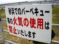 20150418_ふなばし三番瀬海浜公園_バーベキュー_1102_DSC00013