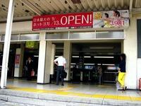 20140917_東京都葛飾区_JR総武線_新小岩井駅_1144_DSC07106