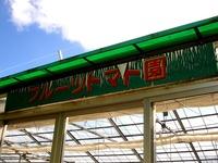 20151003_千葉県富津市田倉_マザー牧場_0958_DSC01592