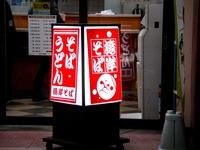 20081224_JR京葉線_JR南船橋駅_湾岸そば_0855_DSC05883