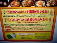 20151109_東京都千代田区神田_B-1グランプリ食堂_1838_DSC07266