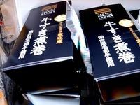 20140203_節分_恵方巻_太巻き_巻き寿司_縁起_1129_DSC04109