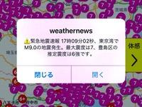 20160801_1711_千葉県富津市付近で巨大地震_キャンセル報_646