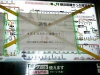 20140401_消費税増税_旅客運賃_料金改定_0034_DSC01692