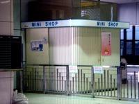 20121231_船橋市_東葉高速鉄道_飯山満駅前_1447_DSC08229