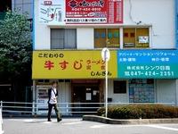 20140426_JR船橋駅前北口_牛すじラーメンしんざん_0930_DSC06114
