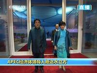 20141107_アジア太平洋経済協力会議_APEC_320