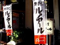 20081113_東京_喫茶ルノアール本八幡_1212_DSC00016
