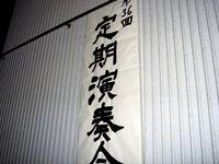 20140327_千葉県立船橋東高校_吹奏楽部_2047_DSC00910